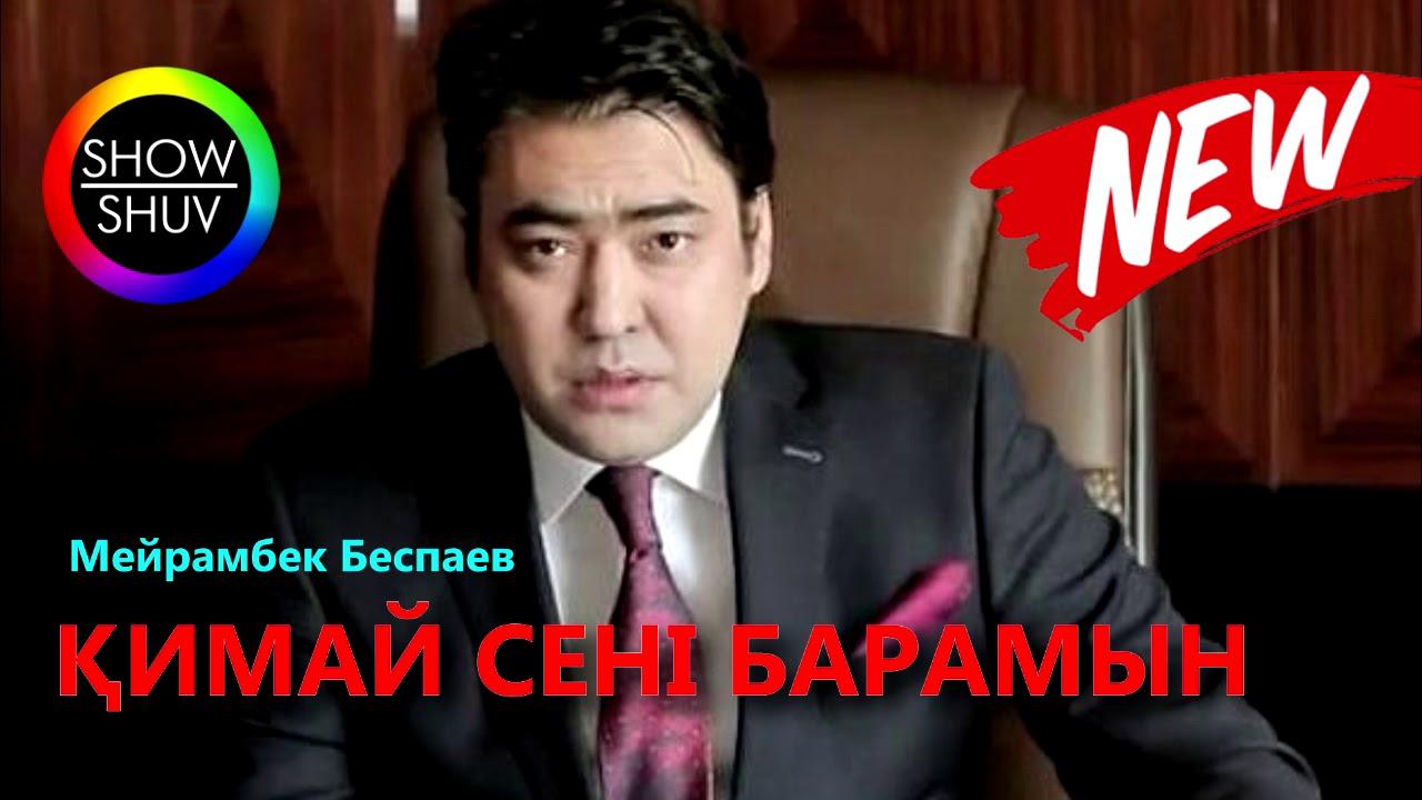 ҚИМАЙ СЕНІ БАРАМЫН - МЕЙРАМБЕК БЕСПАЕВ   ЖАҢА ХИТ 2020