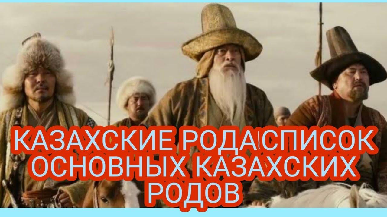 КАЗАХСКИЕ РОДА  СПИСОК  КАЗАХСКИХ РОДОВ  ЧАСТЬ 1