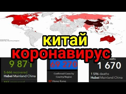 КНР в мире рост даже эта цифра является рекордной / коронавирус китай