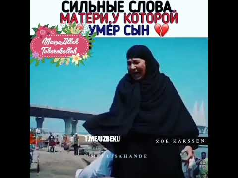 Сильные слова матери, у которой умер сын 👍👍👍 http://telegram.me/uzbeku