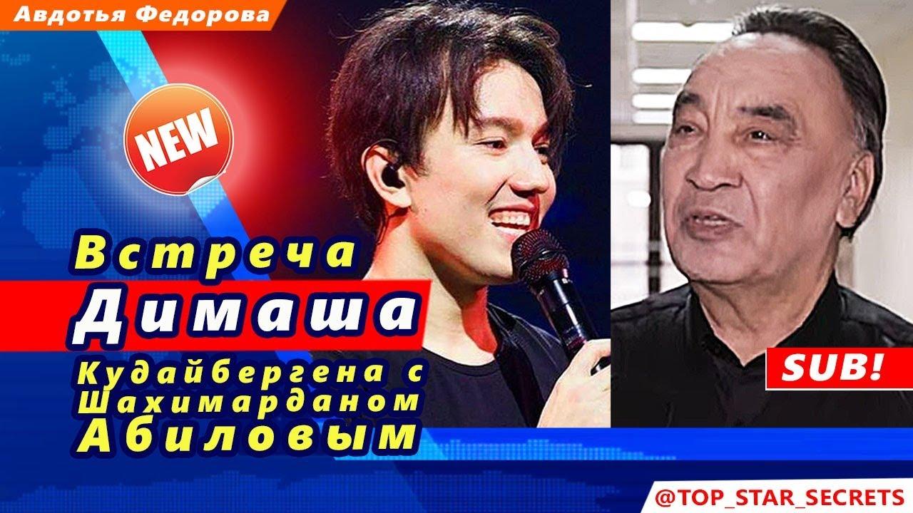 🔔 Встреча Димаша Кудайбергена с Шахимарданом Абиловым
