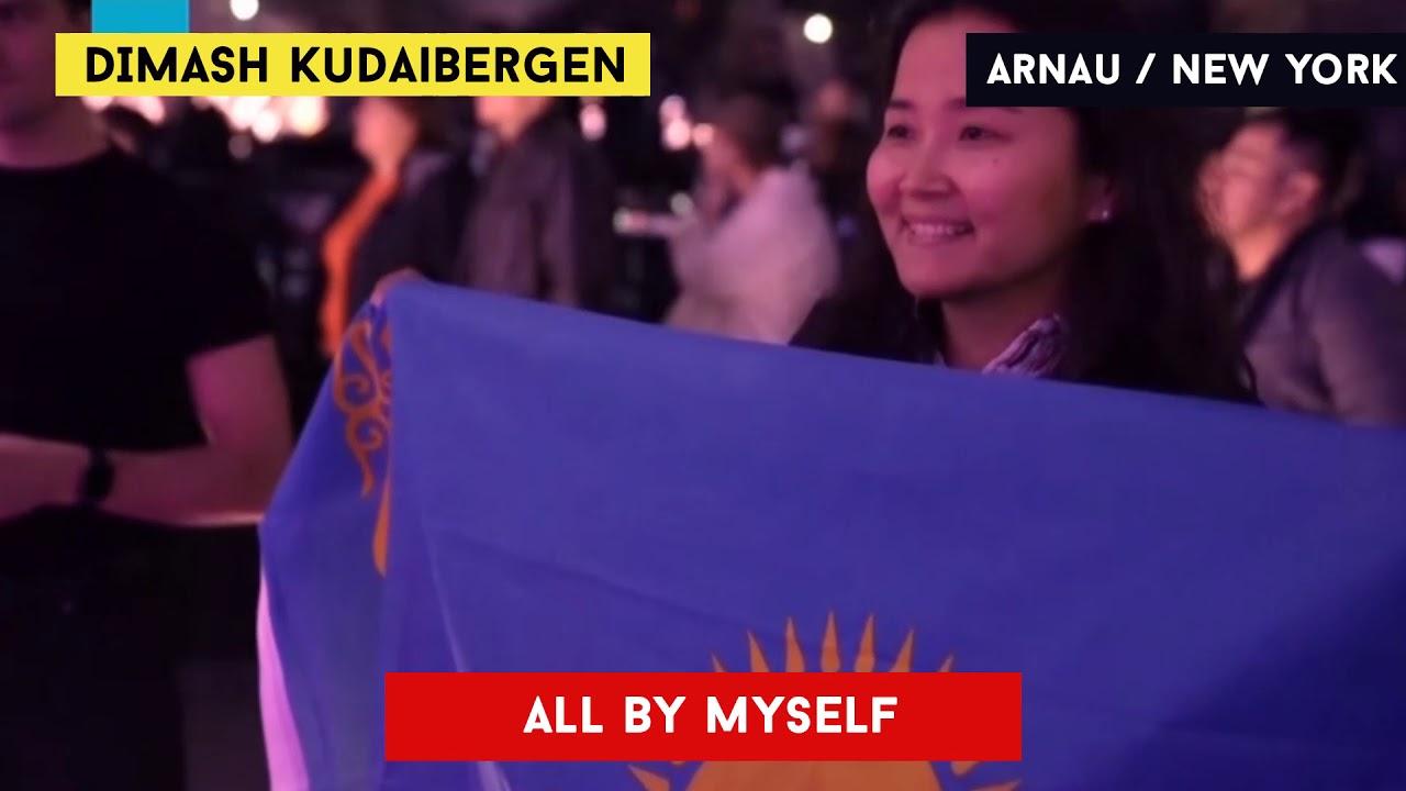 Dimash Kudaibergen - All by myself