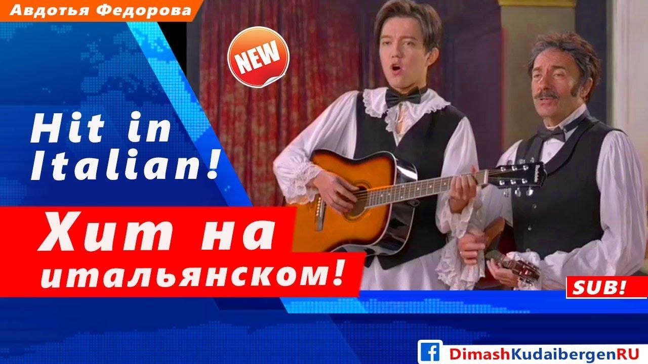 🔔 Димаш Кудайберген снялся в новом ремейке и спел хит на итальянском языке (SUB)