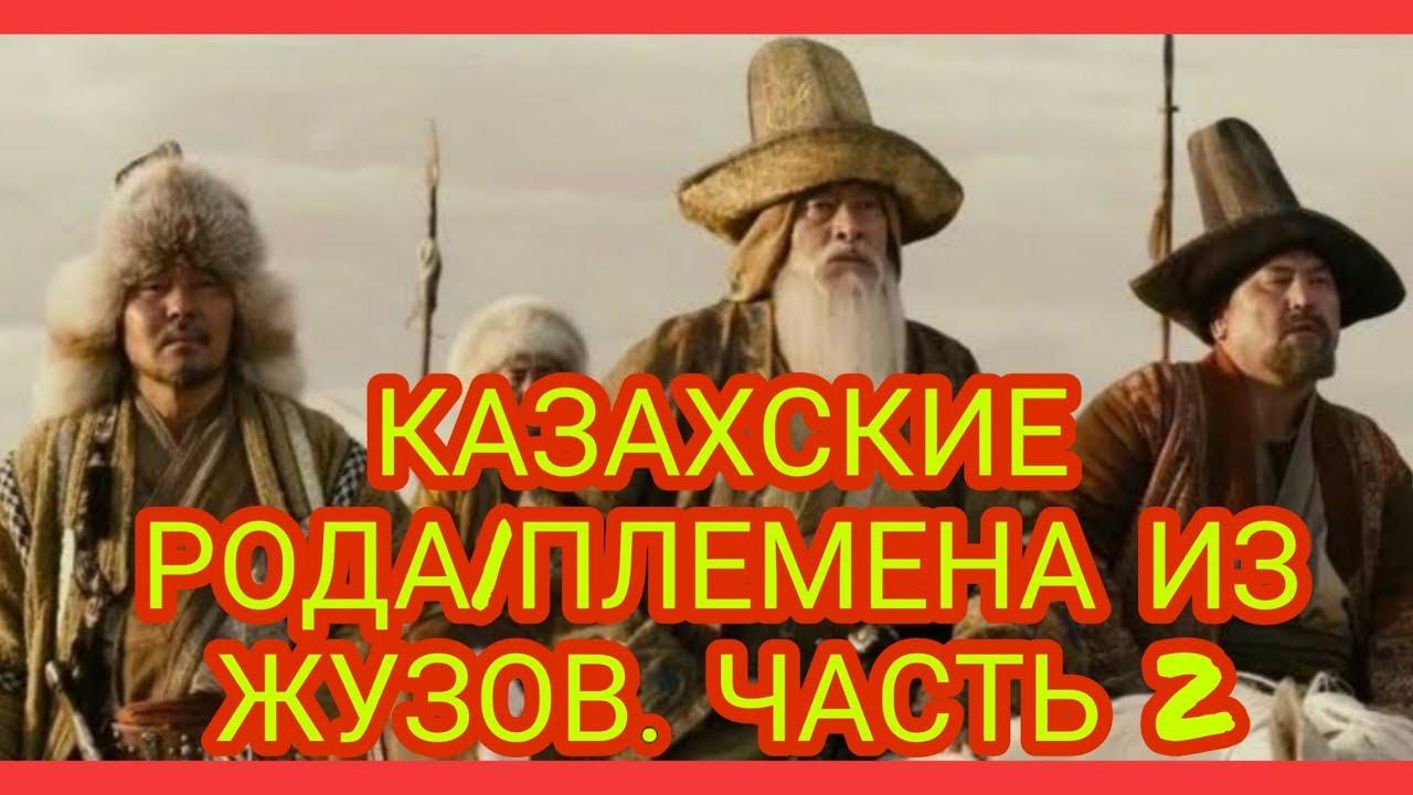 КАЗАХСКИЕ РОДА ПЛЕМЕНА ИЗ ЖУЗОВ. ЧАСТЬ 2