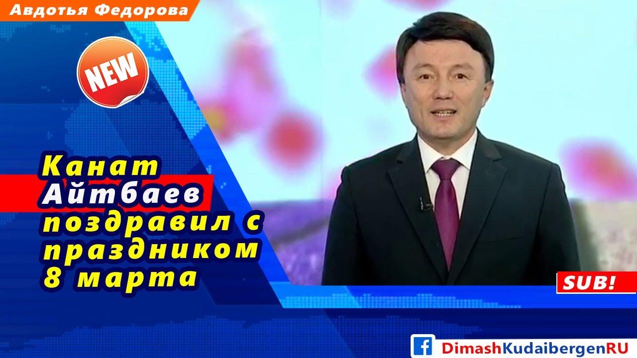 🔔  Канат Айтбаев поздравил с праздником 8 марта (SUB)