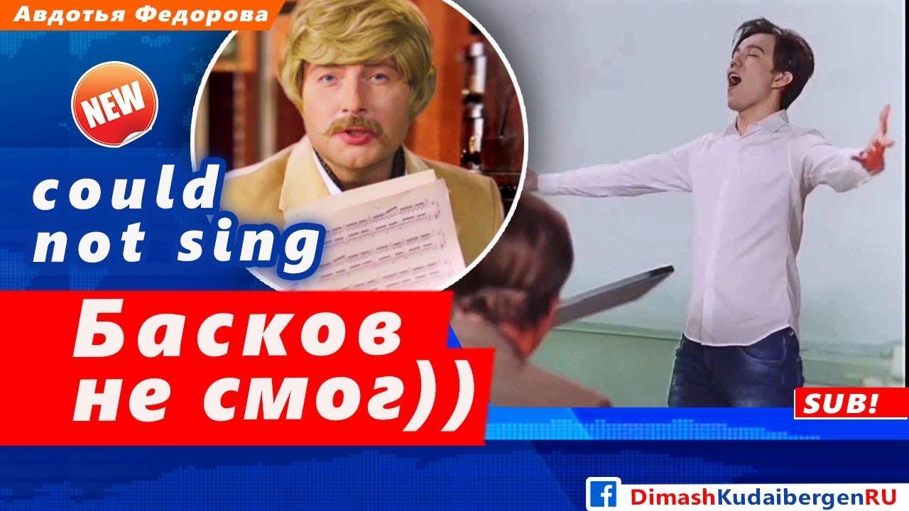 🔔 Николай Басков не смог спеть песню Димаша Кудайбергена (SUB)