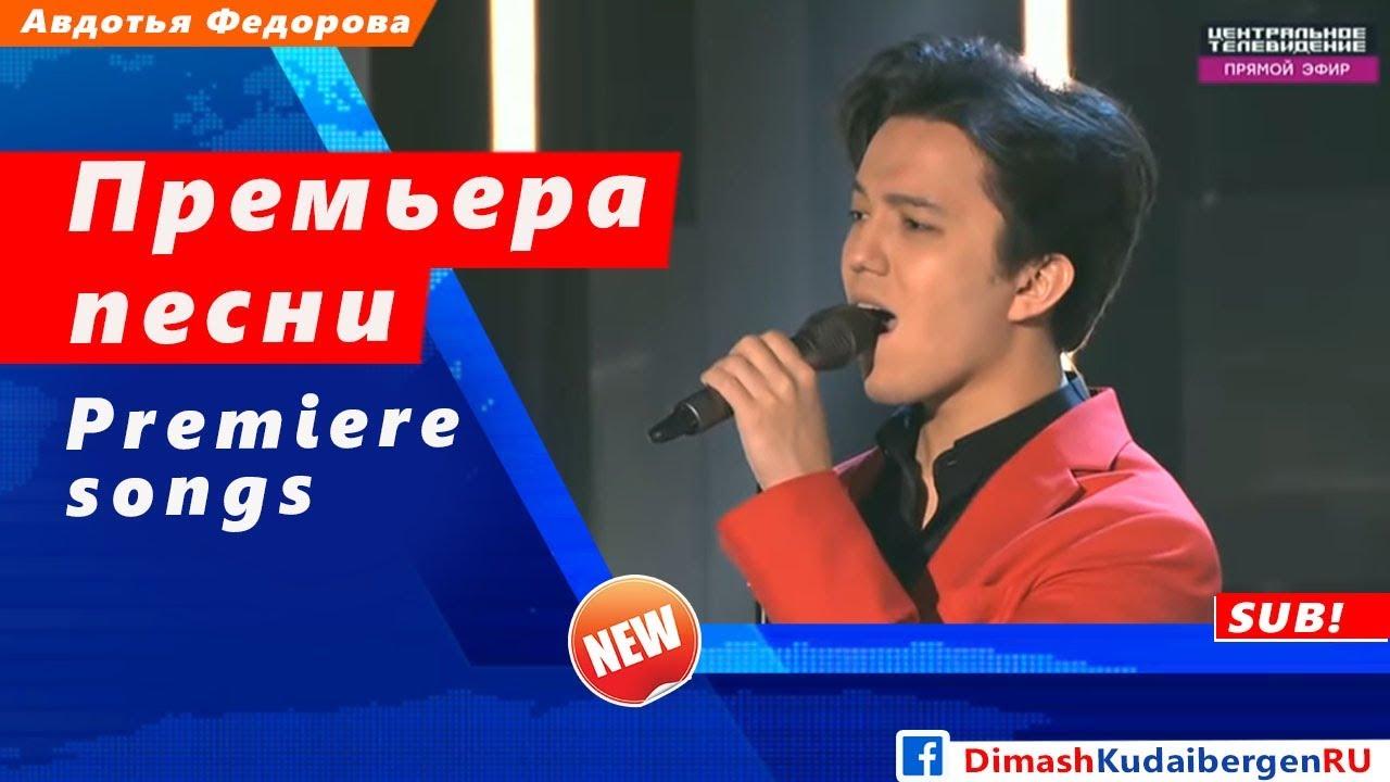 🔔 Премьера песни Димаша Кудайбергена «Your Love» на «Центральное Телевидении» НТВ (SUB)