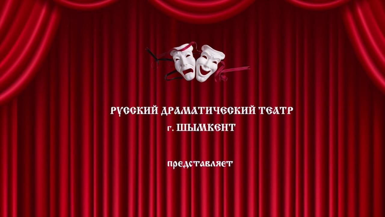 «Алдар Косе». Казахская народная сказка. Русский драматический театр г. Шымкент.