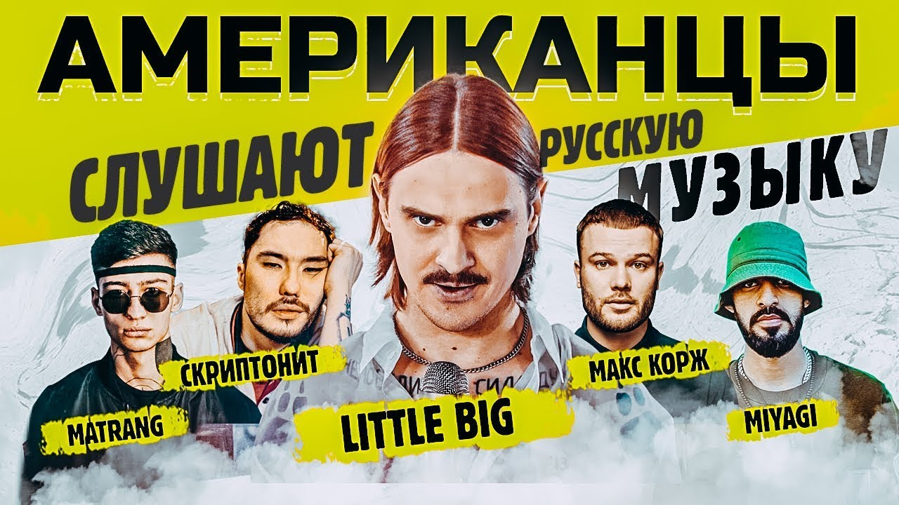 Американцы Слушают Русскую Музыку КОРЖ, MIYAGI, LITTLE BIG, СКРИПТОНИТ, MORGENSHTERN, КРИД, MATRANG