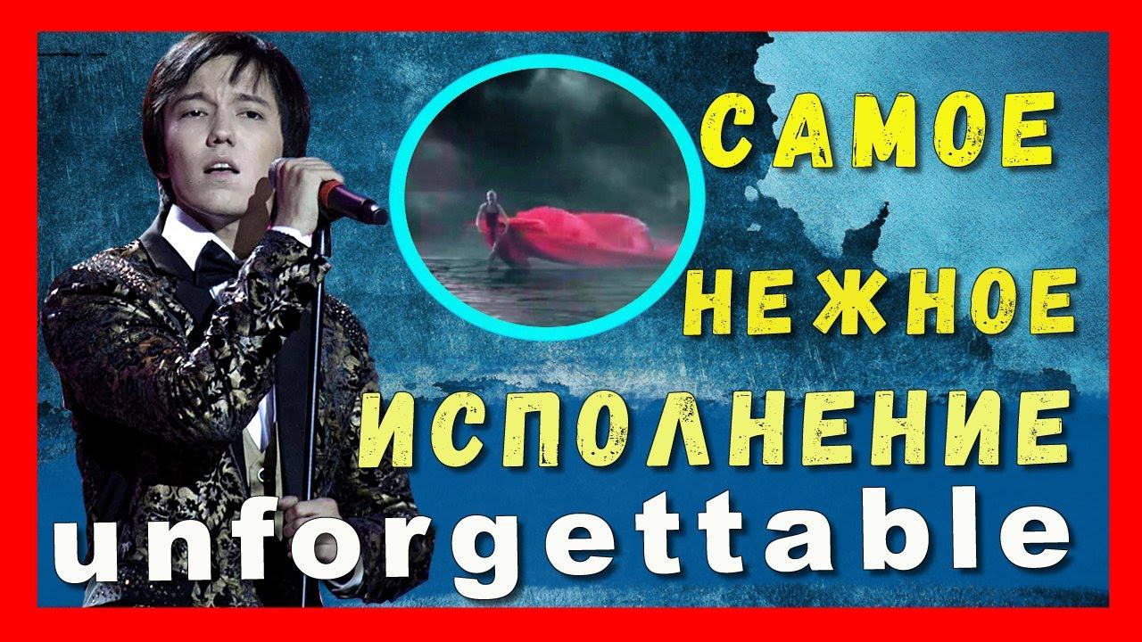 📣     Димаш  Кудайберген  📣 Песня написанная  Dimashem в 19 лет Ұмытылмас Күн    Unforgettable