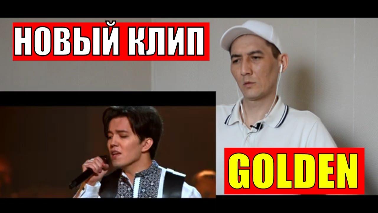 """НОВЫЙ КЛИП ДИМАША """"GOLDEN"""""""