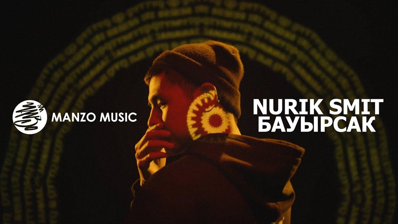 Nurik Smit - Бауырсак (Lyric Video)