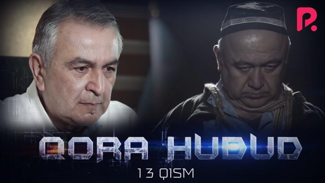 Qora hudud (o'zbek serial) | Кора худуд (узбек сериал) 13-qism #UydaQoling