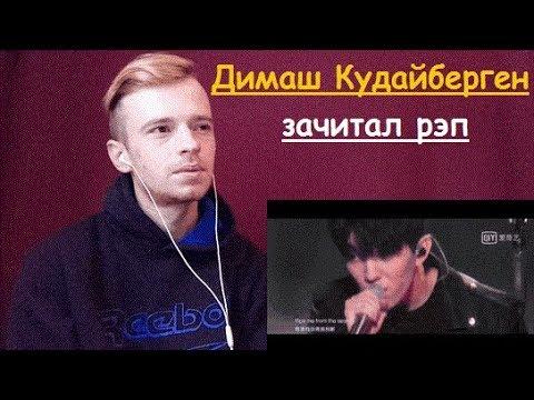 Димаш Кудайберген зачитал рэп на родном языке (NOT) REACTION