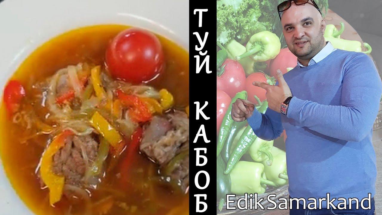 Еда, Блюда, Узбекский рецепт, Казан, Туй Кабоб, Банкетное блюдо.