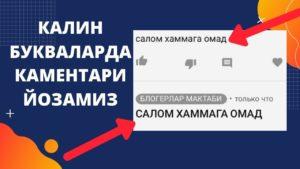 КАЛИН ЖИРНИЙ БУКВАЛАРДА ХАРФЛАРДА КАМЕНТАРИ ЙОЗАМИЗ