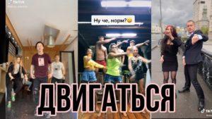 Казахский тренд Раим - двигаться(bts,dava,danil,ganvest)