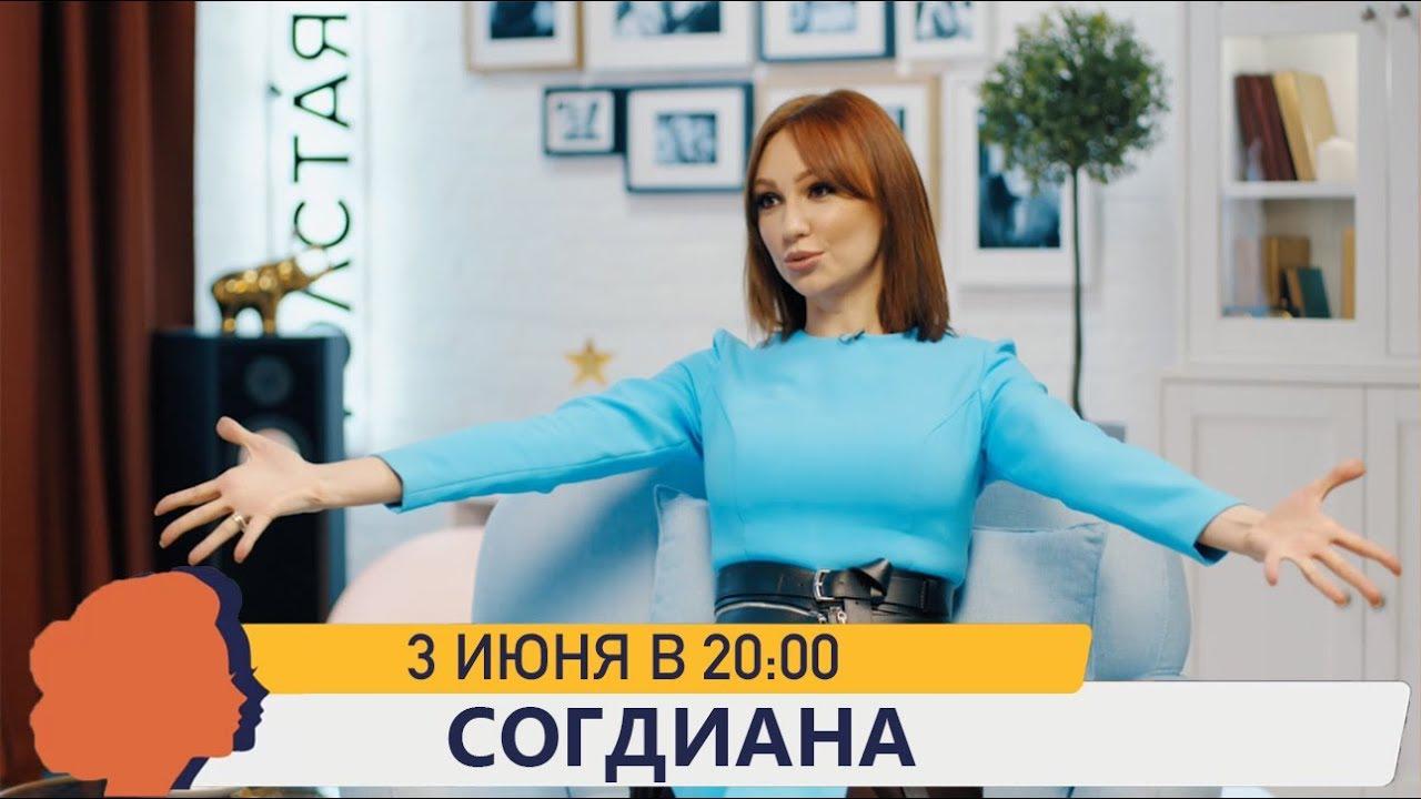 СОГДИАНА // ТОЛСТАЯ LIVE 3 ИЮНЯ 20:00
