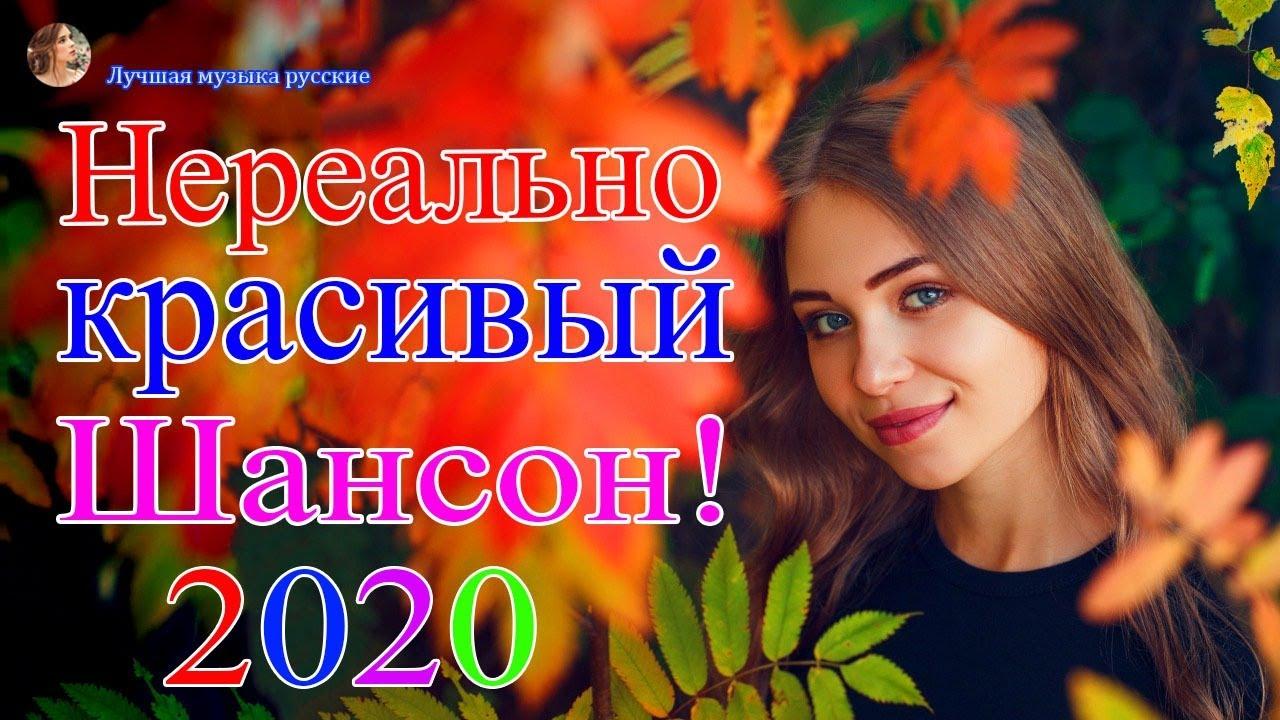 музыка 2021 новинки слушать русские