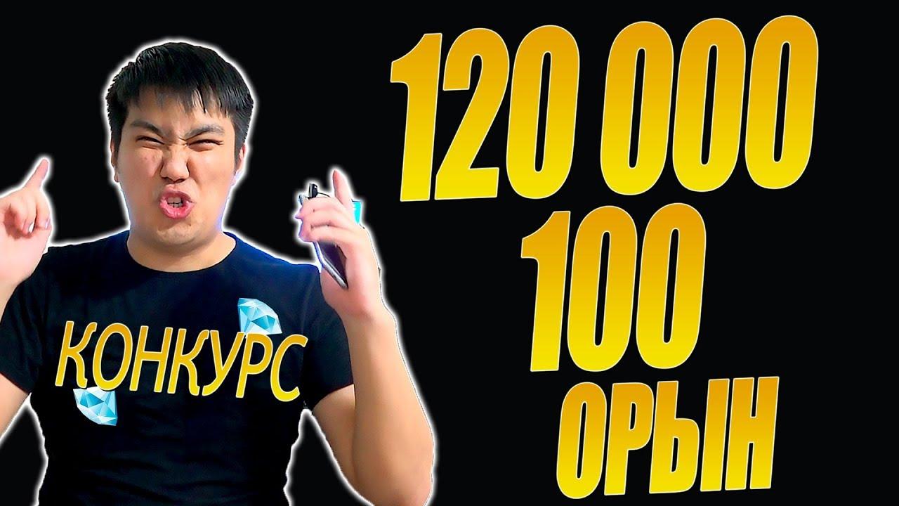120000 АЛМАЗ 💎 ОСЫ ВИДЕОНЫ ҚАРАП АЛ !!!