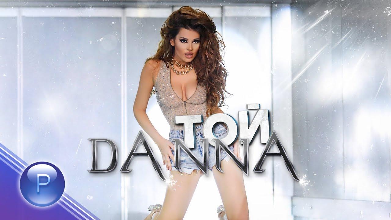 DANNA - TOI / Данна - Той, 2020