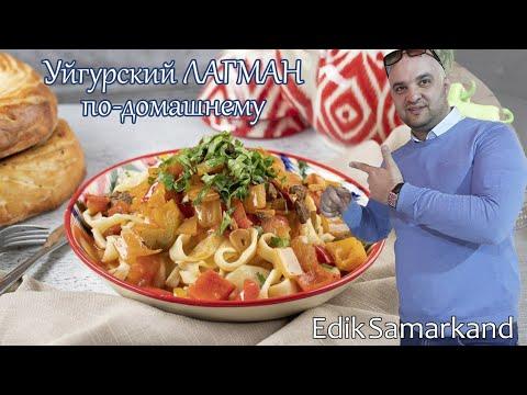 Лагман по-домашнему, ЕДА, Узбекская кухня, Национальные блюдо.