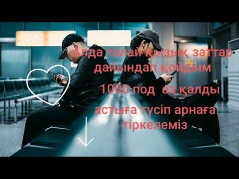 Raim&Артур-Латте Karaoke Қазақша