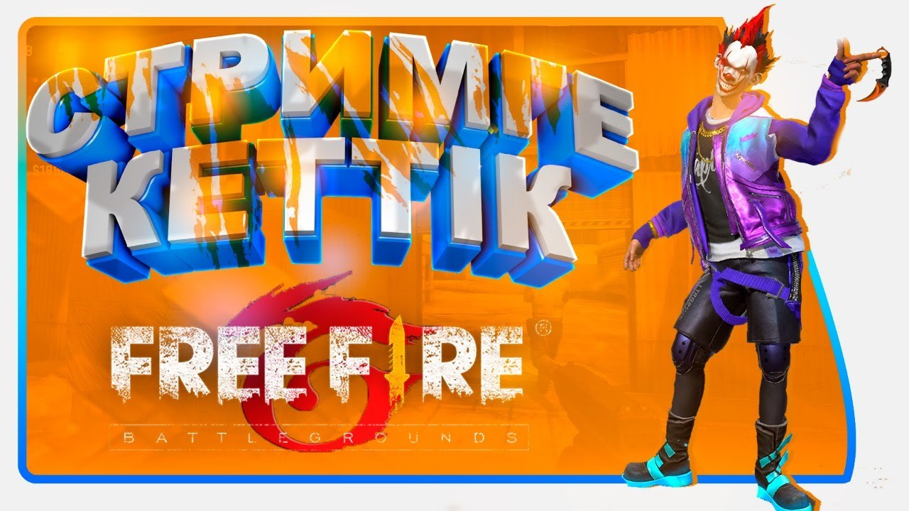 ТҮНГІ СТРИМ  (FREE FIRE)!!!