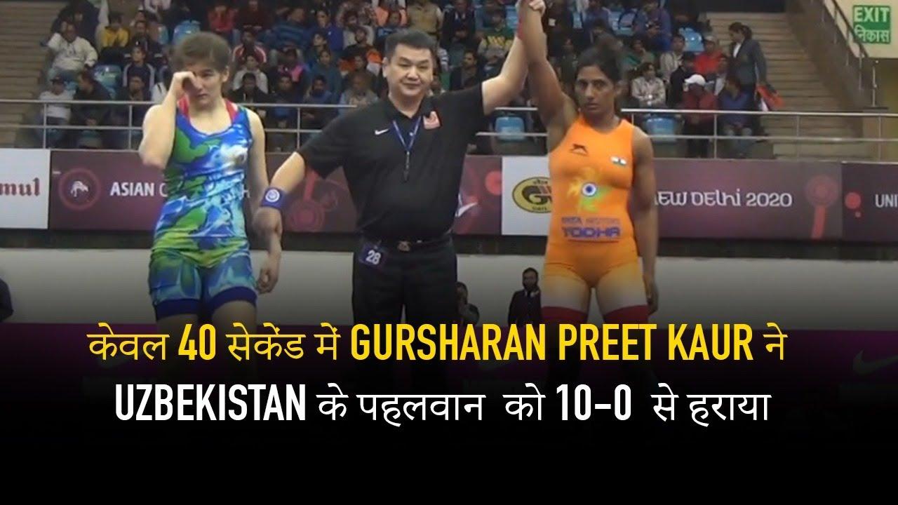 केवल 40 सेकेंड में Gursharan Preet Kaur ने Uzbekistan के पहलवान  को 10-0  से हराया