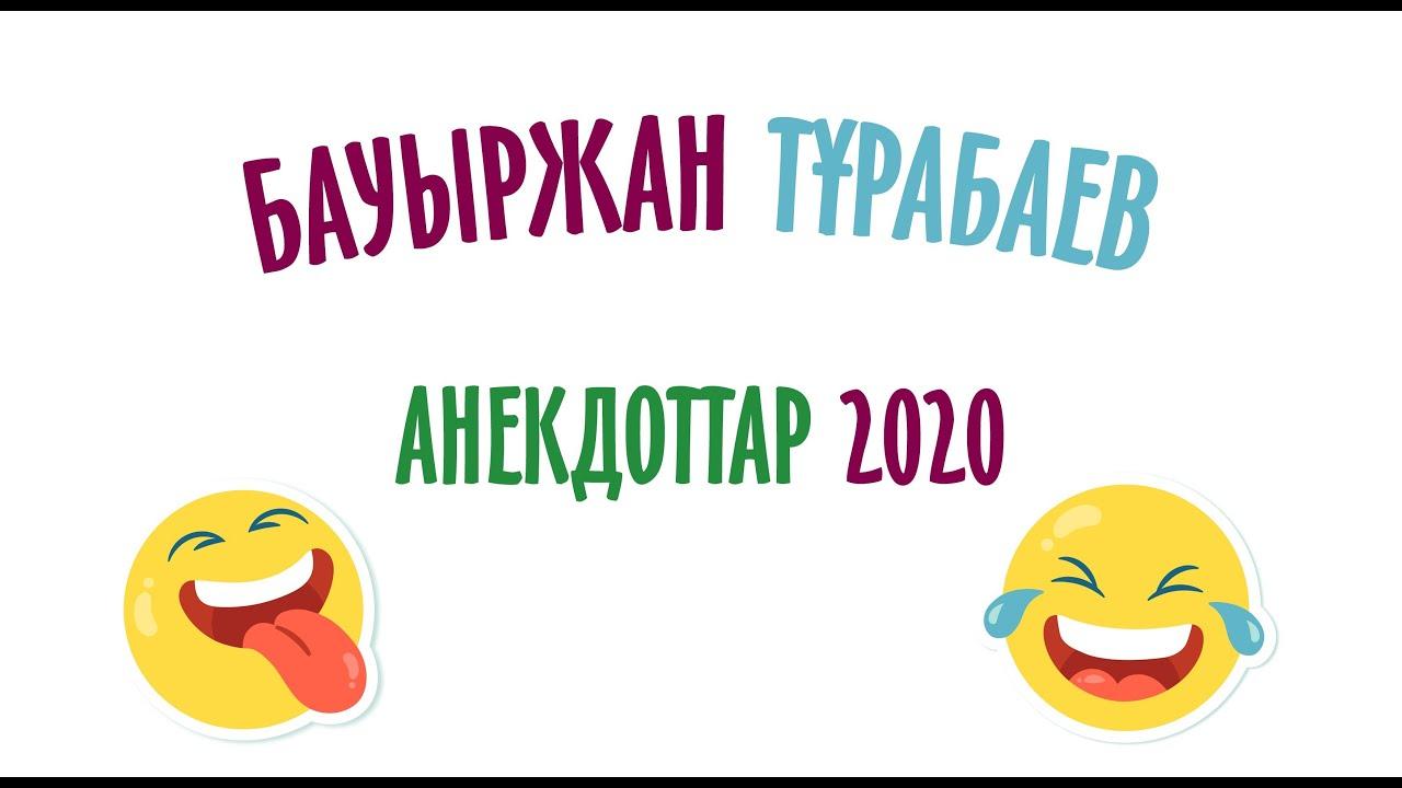 Бауыржан Турабаев АНЕКДОТТАР 2020