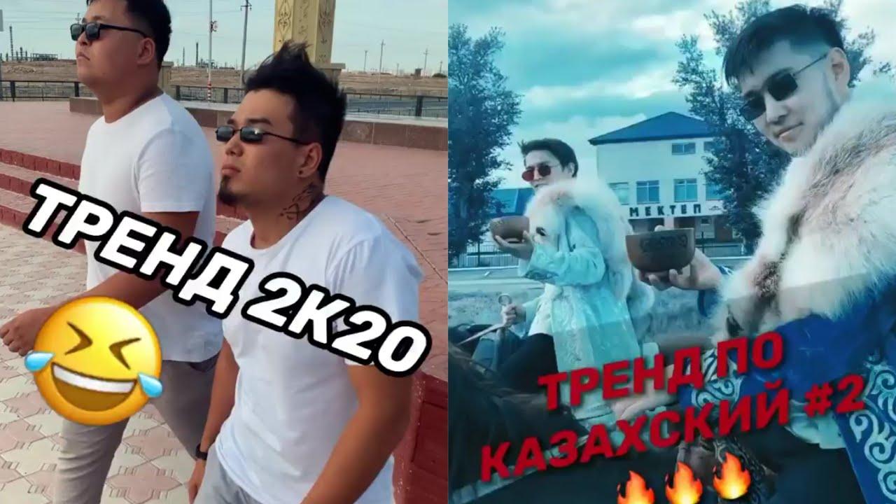 ЖАҢА ҚАЗАҚША ТРЕНД / Тик Ток Тренды 2020 / ҚАЗАҚША ТРЕНД