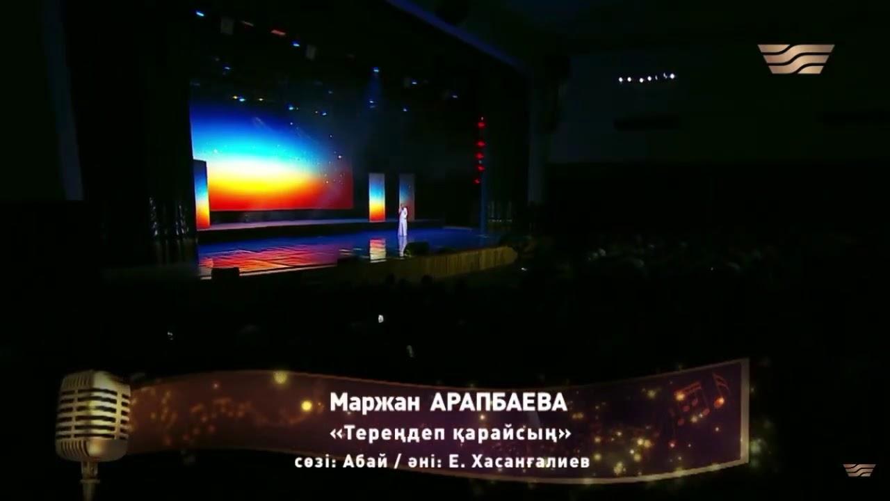 Жаңа жұмысым. Маржан Арапбаева-Тереңдеп қарайсың.