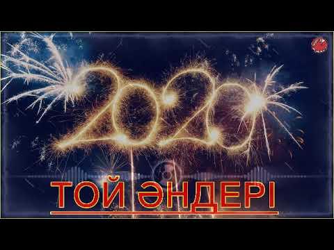 ТОЙ ӘНДЕРІ 2020 ХИТ ӘНДЕР ЖИНАҒЫ 🔥 ҚАЗАҚША ӘНДЕР ТОП 20 🔥