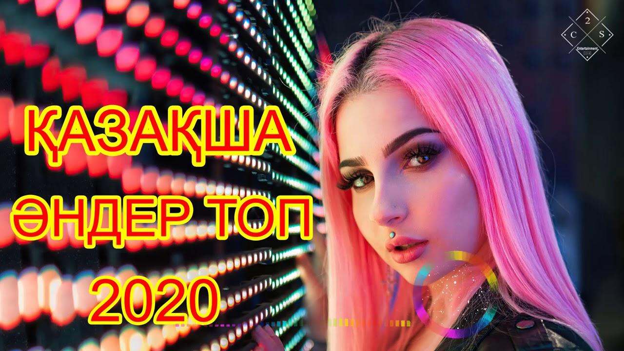 ҚАЗАҚША ӘНДЕР ТОП 2020 💛💛💛  | ТОЙ ХИТ 2020 🍀🍀🍀