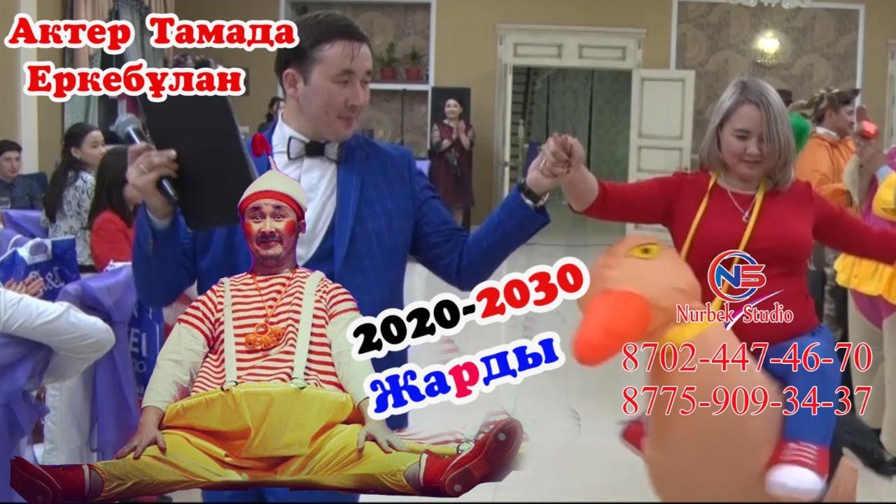 🔝Таза Актер😱 Тамада Еркебулан Маралбек 2020-2030 хитқа😂 айналды.Үздік жаңа ойындар🔥🔥 #Еркебулан