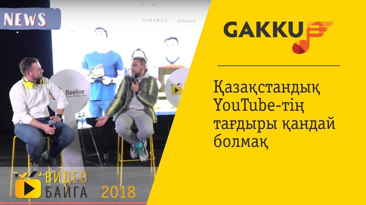 Gakku News - Қазақстандық YouTube-тің тағдыры қандай болмақ