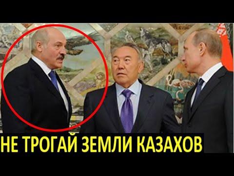 Вот это Даа! Лукашенко жестко ответил Путину за казахские земли