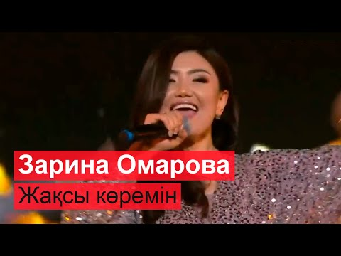 Зарина Омарова - Жақсы көремін