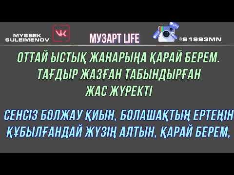 МузАрт Life - Аңсар әнім [сөзі, текст, мәтін]