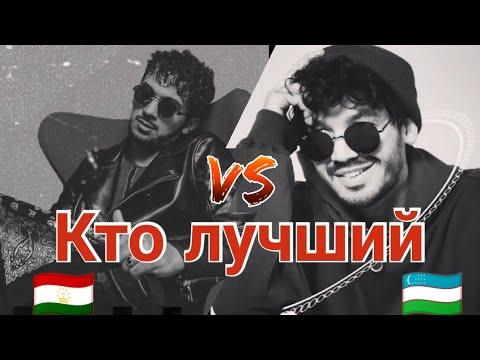 ПЕСНИ ТАДЖИКСКИЙ И УЗБЕКСКИЙ 🇹🇯🇺🇿😍 Сафармухаммад vs Хамдам