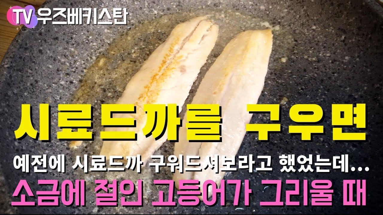 우즈베키스탄 요리연구가 | 간고등어 대체식품 | 시료드카(청어)구이