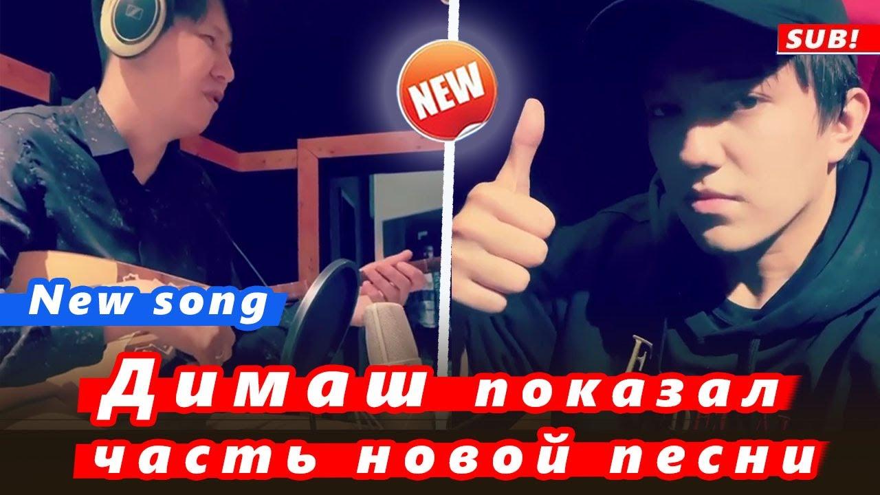🔔 Димаш Кудайберген показал мелодию новой песни для нового альбома на казахском языке (SUB)