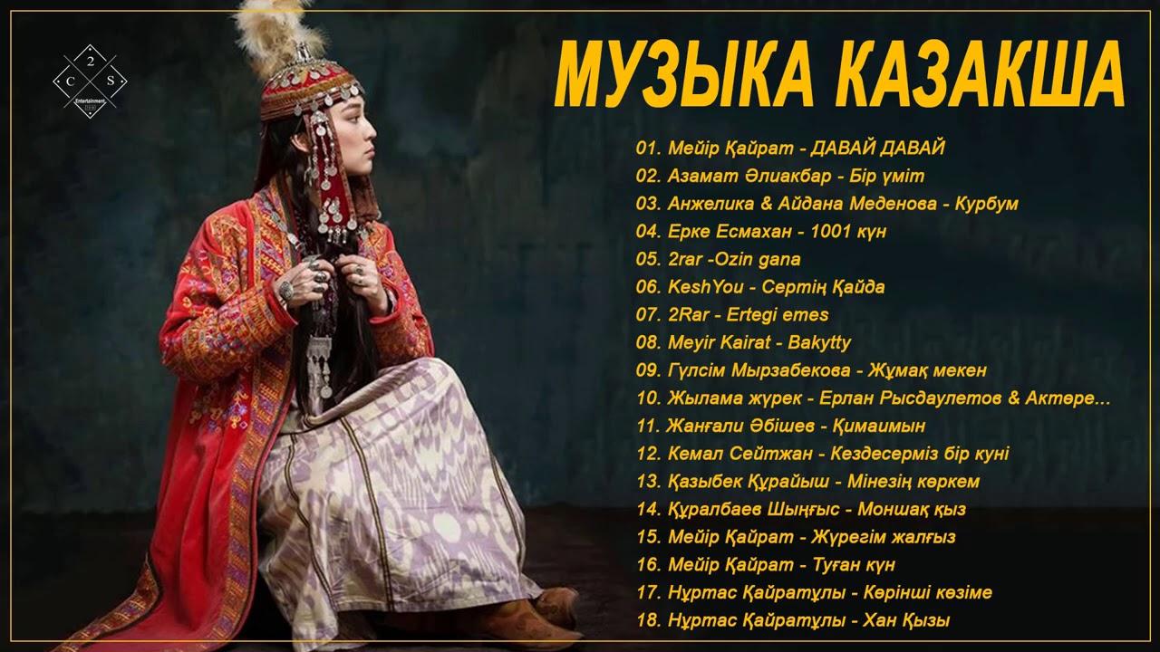 музыка казакша 2020 - Современные Казахские песни - казакша андер 2020 хит