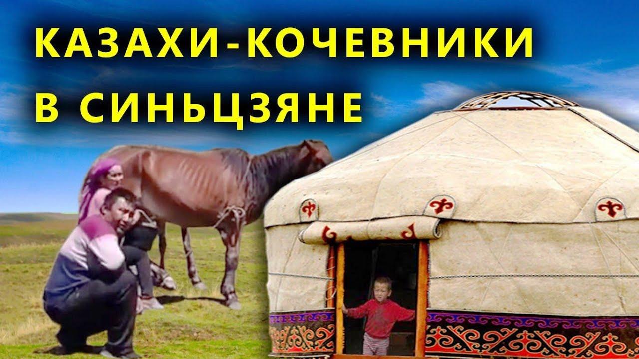 Казахи кочевники в Синьцзяне в Китае. Казахская юрта. Гостеприимство простых людей.