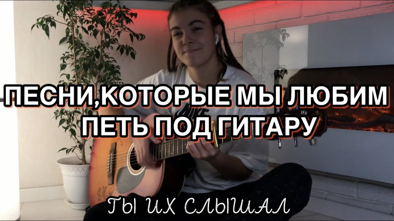 Песни,которые мы ЛЮБИМ петь под гитару / Ты их слышал / Популярные песни под гитару / Кавер