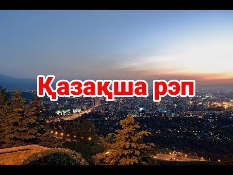 Қазақша рэп - Рэп на казахском - Казахский рэп