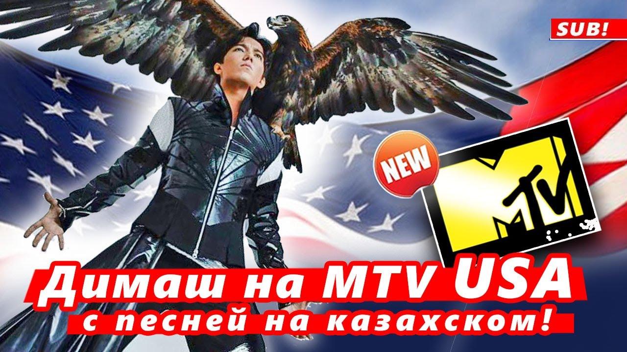 🔔 Всемирный День Димаша Кудайбергена на MTV USA (SUB)