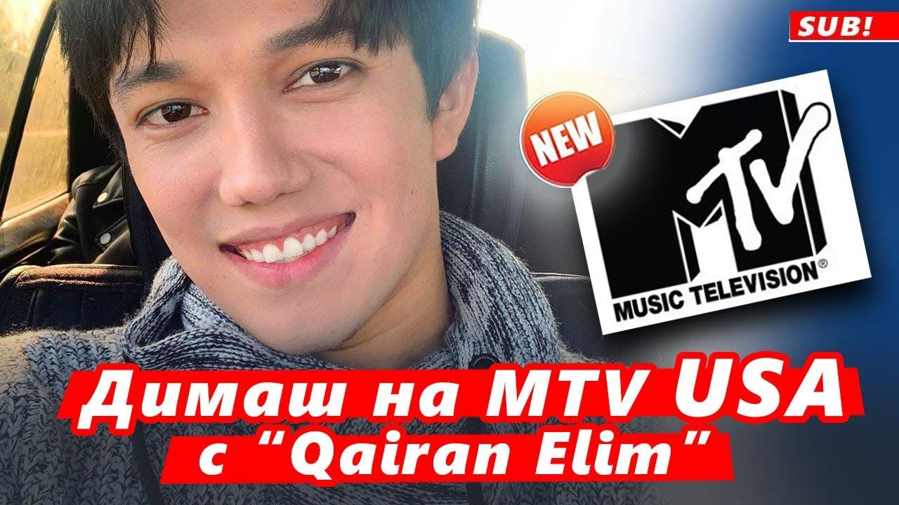 "🔔 Димаш Кудайберген, ""Qairan Elim"", MTV USA (SUB)"
