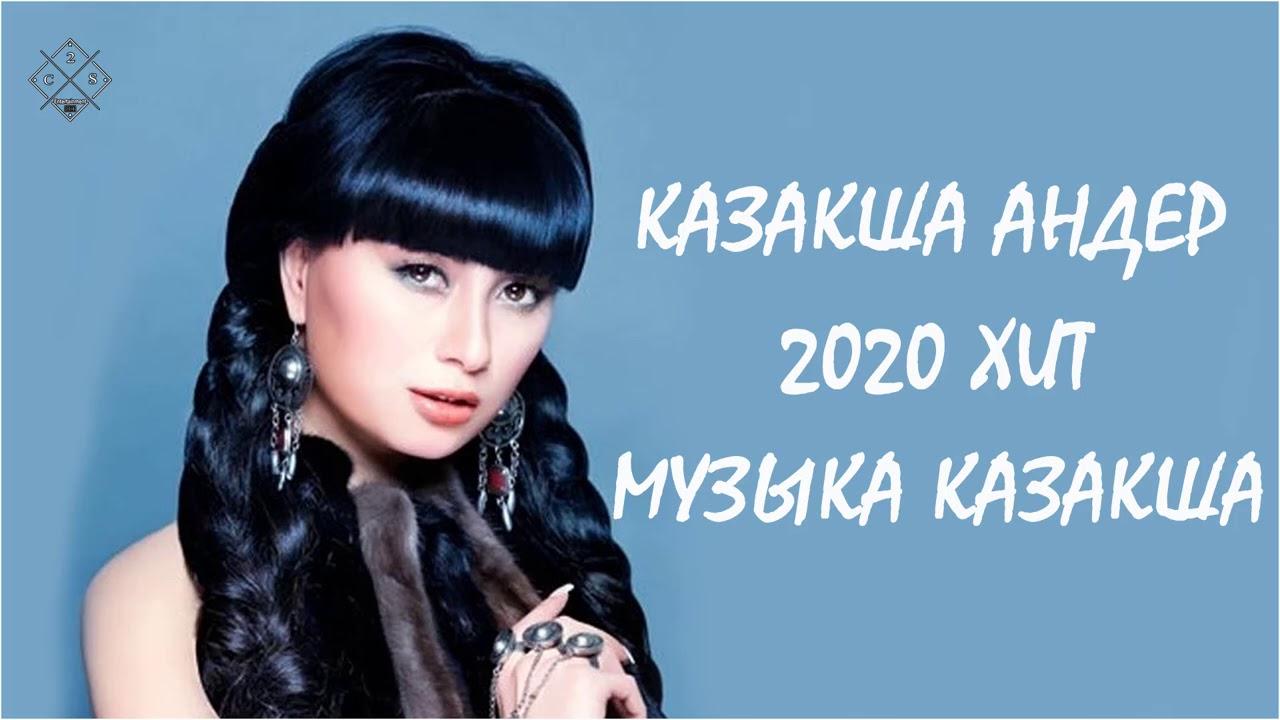 ПОПУЛЯРНЫЕ ПЕСНИ 2020 ГОДА 🎶 ЖАҢА ӘН ЖЫЙНАҚ 2020 🎶  КАЗАКША АНДЕР 2020 ХИТ 🎶 МУЗЫКА КАЗАКША 2020
