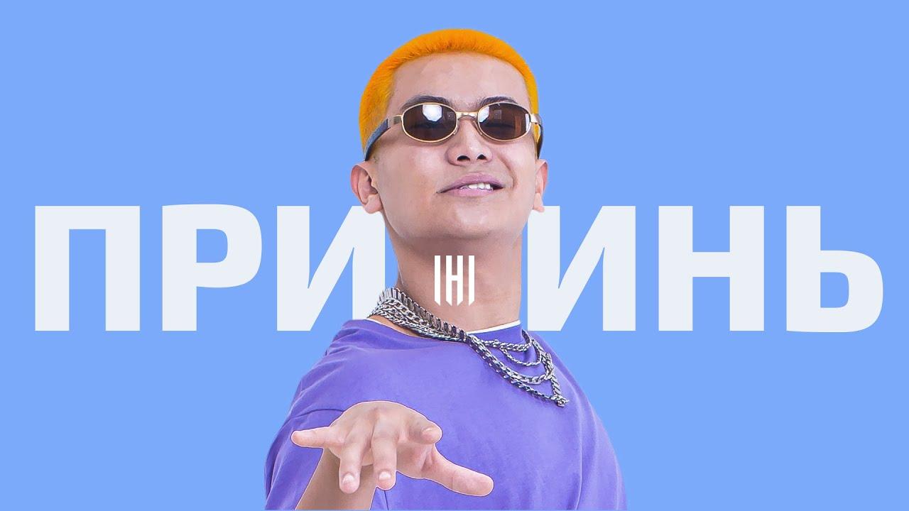 IHI - Прикинь